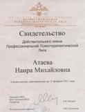 дипломы подтверждающие статус врача психотерапевта